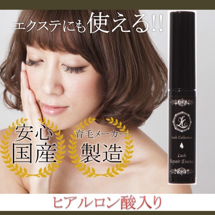Lash Repair Essence(プラセンタ入り)美容液(国産)